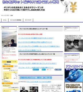 アフィリエイター長谷川ケンジさんのネットビジネス無料レポートについて