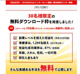 サンジェルマンレポートHMB(チームno1 副業&めぐみ通信)に騙された!?口コミ 評判
