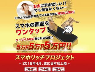 スマホリッチプロジェクト(川本真義)に失望!スマホをタップするたびに5万円の評判