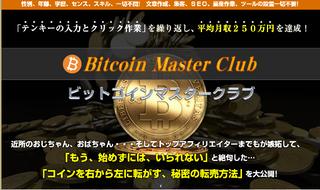 BMCビットコインマスタークラブ(小川雅弘)は詐欺ぽいが...ビットコインで稼ぐ方法の評判は?