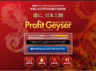 中田京介ProfitGeyser(プロフィットガイザー)に捏造疑惑!レビュー口コミ