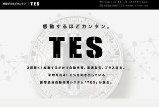 仮想通貨自動売買システムTES(ARGUS CRYPTO Laboratory)は怪しい?評判