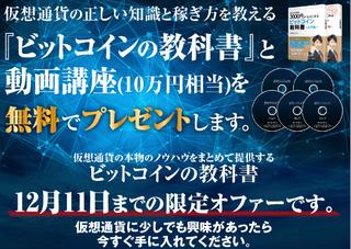 """小野里肇(はじめ)""""3000円から始めるビットコインの教科書""""が怪しい!?"""