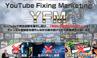 【暴露】新YouTubeで稼ぐYFM(YoutubeFixingMaker)谷川義男小西和夫 特典と評判