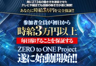"""【注意】横峰勝ZEROtoONEプロジェクト""""アンケートに答えて3万円がもらえるの評判"""
