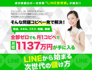 次世代LINE投資術の正体が判明!?(合同会社スマイル)