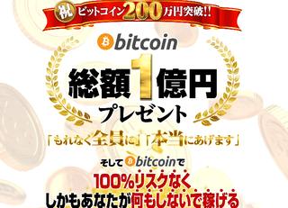 沢辺(さわべ)ひろしのビットコイン総額1億円プレゼントが怪しい!?評判