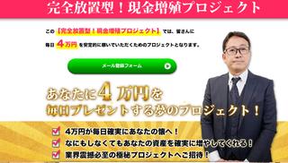 片山幸太郎の完全放置型現金増殖プロジェクト(FX XY)に注意!?評判