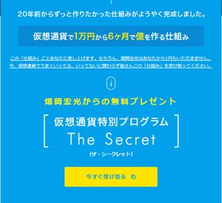 """【危険】畑岡宏光の仮想通貨特別プログラム""""ザ・シークレット""""の評判"""