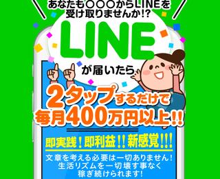 石井健一郎とキャサリンのLINEを2タップで毎月400万円てないだろ!レビュー評判