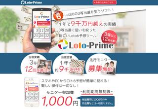 菅原健大『Loto Prime(ロトプライム)』 の評判や口コミは最悪か?