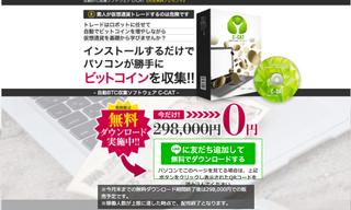 菅原清正C‐CAT(自動BTC収集ソフトウェア)が怪しい!?評判