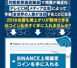 【注意】FINAL ICO (松山光市) 2018年最大のICOバイナンス上場確定コイン