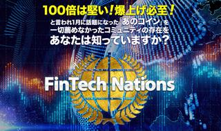 FinTech Nationsフィンテックネーションズ(熊城 修)怪しいが本物なのか?