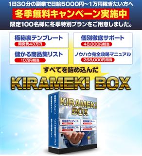 KIRAMEKI BOX(伊藤かずや)に注意するべき点は?評判