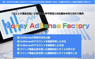 豪華特典!MAF(Money Adsens Factory) 森田啓吾アドセンスで稼ぐ方法 レビュー